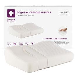 Подушка с эффектом памятии и выемкой под плечо LumF-502. 32х54 см. Валики 6 и 12 см