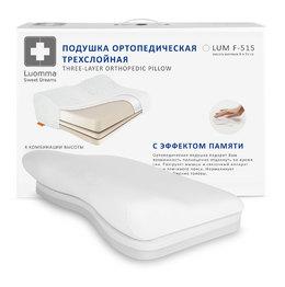 Подушка ортопедическая с эффектом памяти трехслойная LumF-515