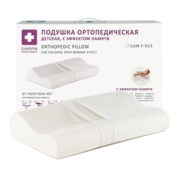 Подушка с эффектом памяти для детей от 1,5 лет LumF-523. 45х25 см. Валики 6 и 8 см