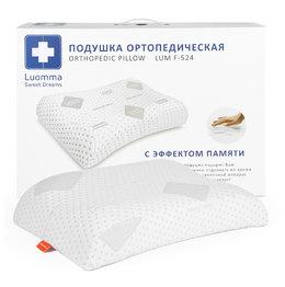 Подушка ортопедическая с эффектом памяти  LumF-524. 55х40 см. Валики 12 и 14 см